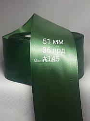 Лента атласная, ширина 51 мм, 36 ярдов