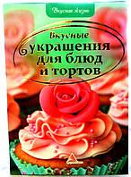 Вкусные украшения для блюд и тортов.