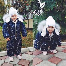 Детский зимний комбинезон Звезда на самых маленьких ( плащевка ,меховая подкладка, синтепон, флис)