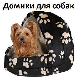 Домики и спальные места для собак