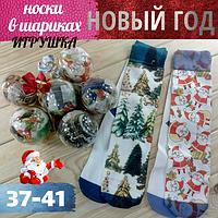 Подарочные новогодние носки в игрушке в шарике 36-39 размер ( можно вешать на ёлку )р НЖЗ-01665