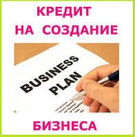 Кредит на создание бизнеса