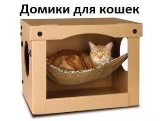 Домики и спальные места для кошек