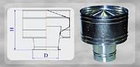 Дефлектор нерж. Н=0.5 100