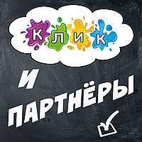 Программа KLiK & Партнеры