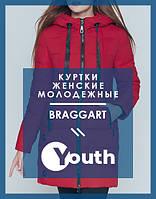"""Куртки зимние женские молодежные braggart """"youth"""""""
