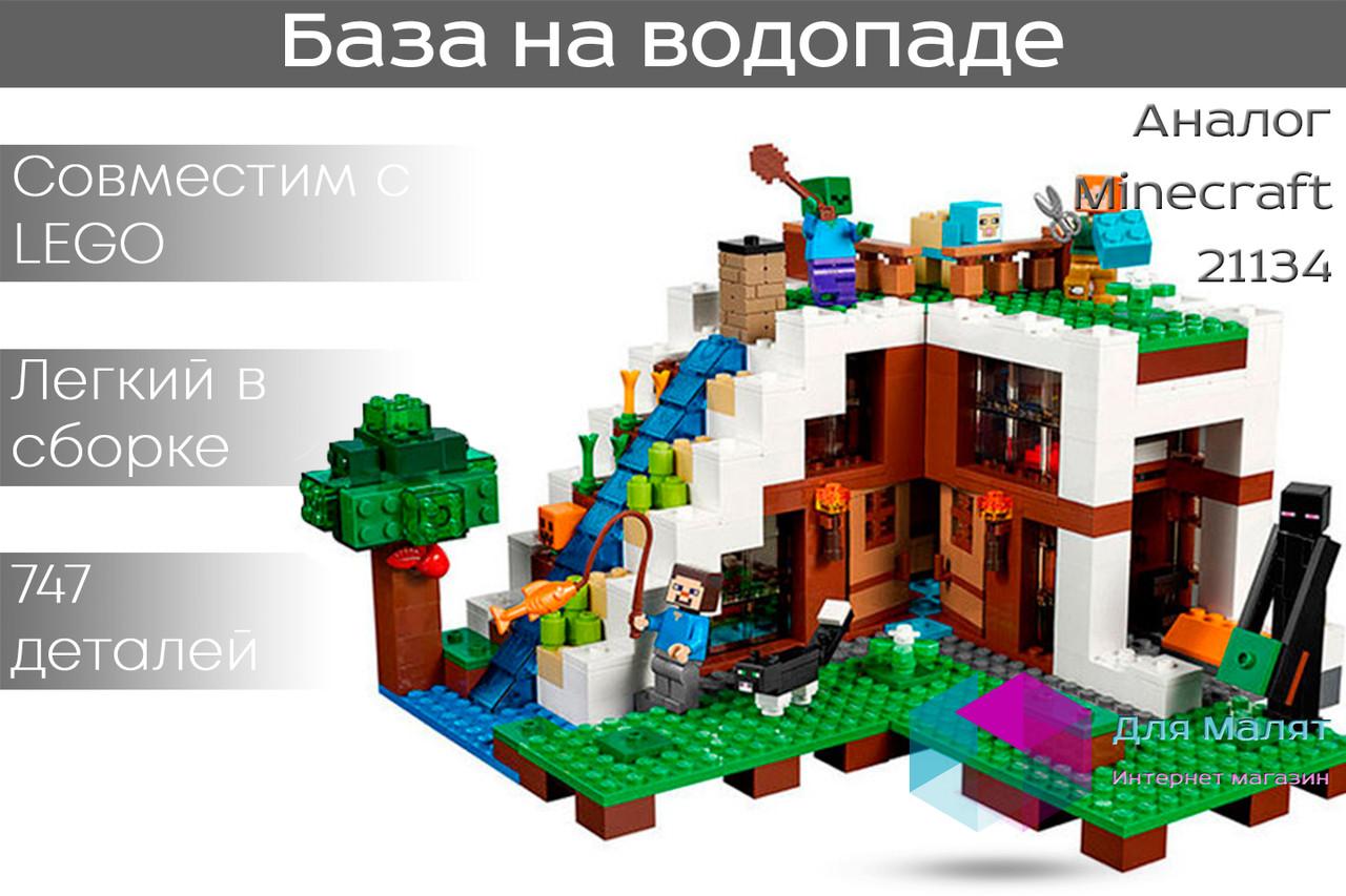 "Конструктор лего майнкрафт Аналог Lego Minecraft Bela 10624 ""База на водопаде"" 747 дет"