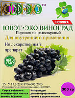 Порошок пищевой из винограда темных сортов
