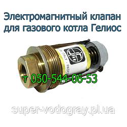 Электромагнитный клапан для газового котла Гелиос с автоматикой Eurosit-630