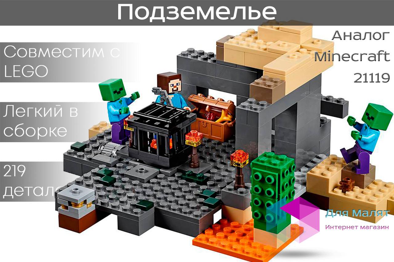 """Конструктор лего майнкрафт Аналог Lego Minecraft Bela 10390 """"Подземелье"""" 219 дет"""