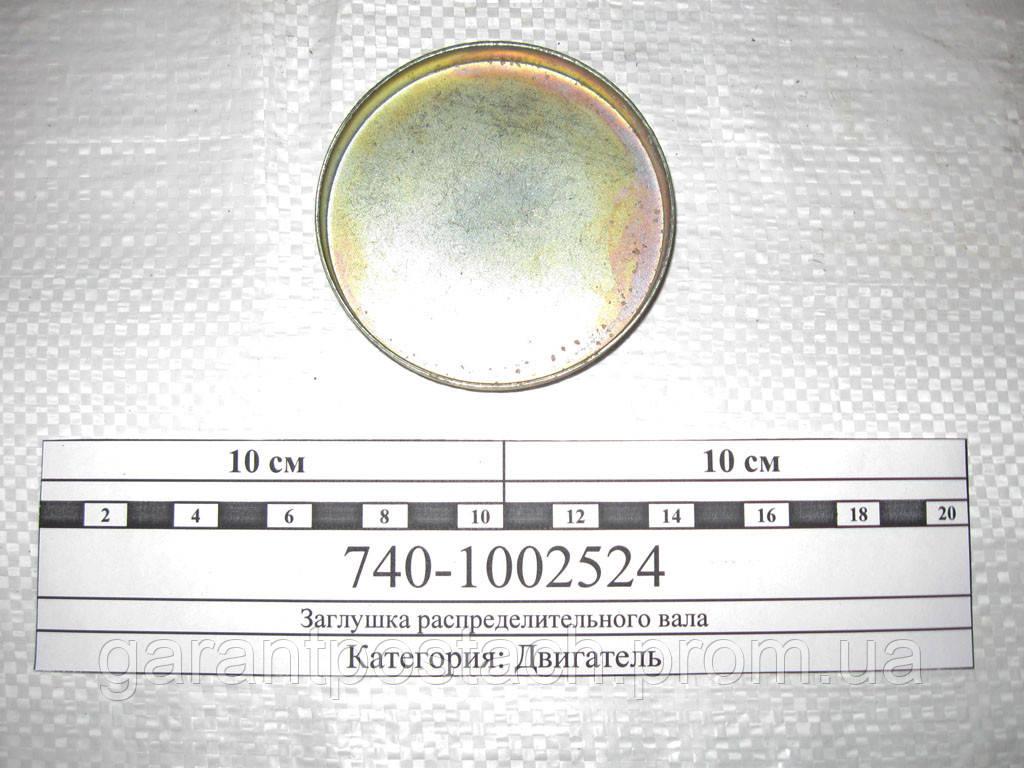 Заглушка распределительного вала КамАЗ 740.1002524