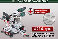 Торцовочная пила Metabo KGS 216 M