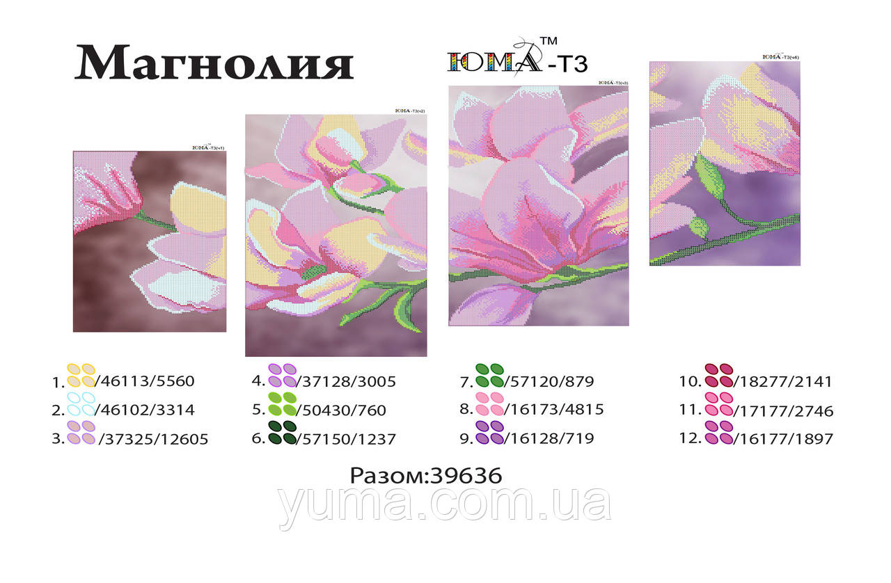 Поліптих ЮМА Т3