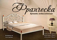 Металлическая кровать Франческа ТМ «Металл-Дизайн»