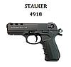 Стартовый пистолет Stalker 4918