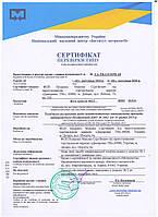 Ваги Днепровес внесені до Держаного реєстру України за новим   ДСТУ EN 45501:2016