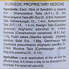 Сандхилин Масло (Sandhilin Oil, SDM), 100 мл - аюрведа якості преміум, фото 2