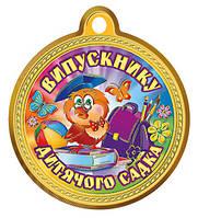 Медаль выпускнику детского сада, картон тиснёный золотой фольгой, у/ф лак.