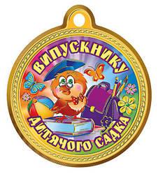 Школьная медаль, картон тиснёный золотой фольгой, у/ф лак.