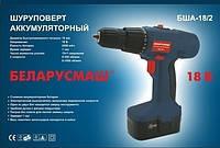 Шуруповерт аккумуляторный Беларусмаш БШ-18/2