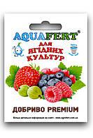 """""""AquaFert"""" Для ягідних культур 20 гр."""