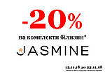 -20% на комплекты женского белья тм Jasmine