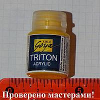 """Краска акриловая матовая художественная """"Solo Goya"""" Triton 20мл, Желтый (кукурузный)"""