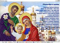 """""""Молитва о семье.""""  Схема для вышивки бисером"""