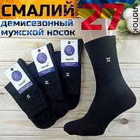 """Мужские носки демисезонные  """"Смалий""""  эконом чёрный 27р. НМД-05299"""
