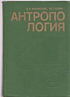 Антропология. Я.Я. Рогинский, М.Г.Левин