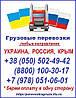 Перевозка из Константиновки в Санкт-Петербург, перевозки Константиновка - Санкт - Петербург, грузоперевозки