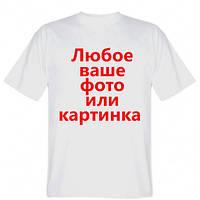 Фото на футболке (Любая ваша фото или картинка)