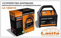 Зарядное устройство Lavita 15А