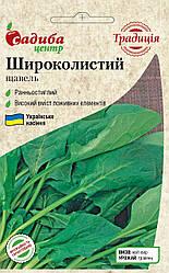 Щавель Широколистный 10 г. СЦ Традиция ПРОФИ