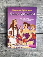 Вальс Гормонов. Вес, сон, секс, красота и здоровье как по нотам. Наталья Зубарева