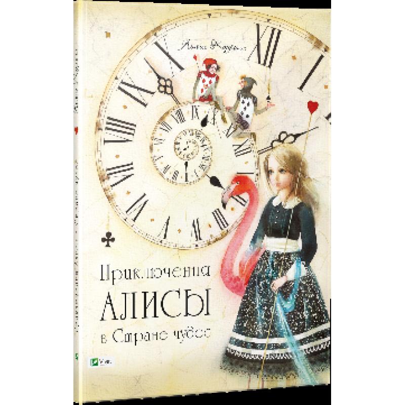 Книга Пригоди Аліси в Країні чудес (рос)
