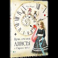 Книга Пригоди Аліси в Країні чудес (рос), фото 1