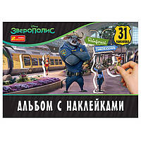 Набор для творчества Creative 4510-18 Наклейки с альбомом, Зверополис 13174001Р