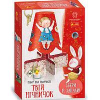 Набор для творчества Creative 9003-07 Твой настоящий ночничок, Алиса в стране чудес, Гапчинская 12100419У