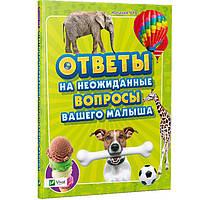 Книга детская Vivat 22,5*29,5 см Ответы на неожиданные вопросы вашего малыша (рус) 186617