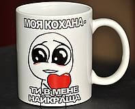 Чашка Моя кохана - ти в мене найкраща
