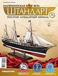 Императорская Яхта «Штандарт» (ДеАгостини) выпуск №76