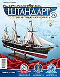 Императорская Яхта «Штандарт» (ДеАгостини) выпуск №77