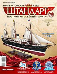 Императорская Яхта «Штандарт» (ДеАгостини) выпуск №78