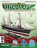 Императорская Яхта «Штандарт» (ДеАгостини) выпуск №79
