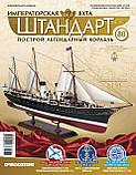 Императорская Яхта «Штандарт» (ДеАгостини) выпуск №80