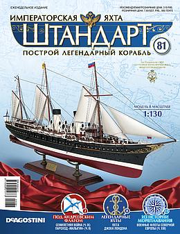 Императорская Яхта «Штандарт» (ДеАгостини) выпуск №81