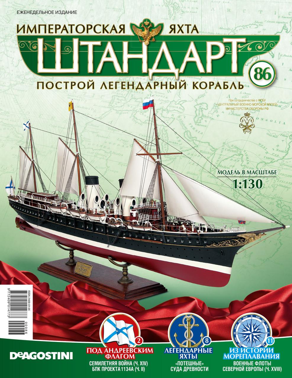 Імператорська Яхта «Штандарт» (ДеАгостини) випуск №86