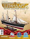 Императорская Яхта «Штандарт» (ДеАгостини) выпуск №87