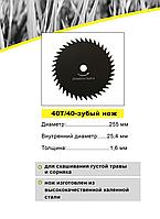 Нож Werk для триммеров 255х25,4х1,6х40Т